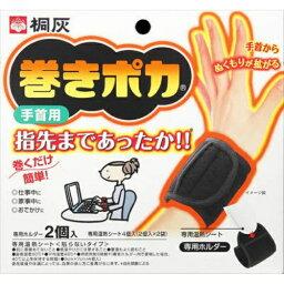 【×4個セット送料無料】桐灰 巻きポカ 手首用 (本体) 2個入