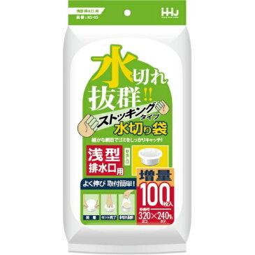 【配送おまかせ送料込】ハウスホールドジャパン KS05 水切りストッキング 浅型 排水口用 100枚 1個