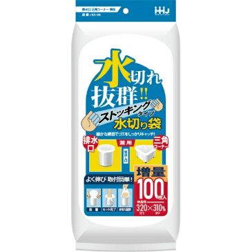 【配送おまかせ送料込】ハウスホールドジャパン KS06 水切りストッキング 三角排水兼用 100枚 1個