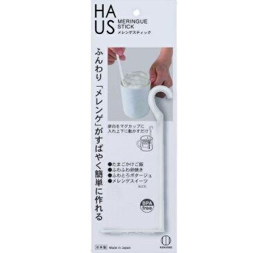 【配送おまかせ】小久保工業所 HAUS メレンゲ スティック 1個入 1個