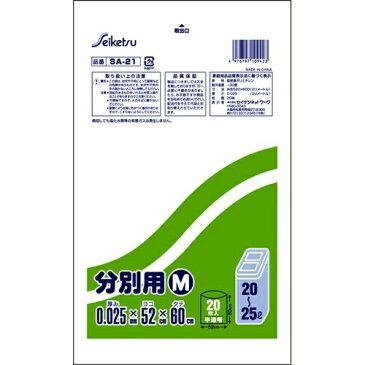 【スプリングセール】セイケツネットワーク ゴミ袋 分別用 Mサイズ (20~25L) 20枚入り 半透明 SA-21 ( 4976797109423 )