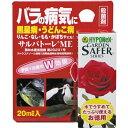 【ハイポネックス】ガーデンセーファー サルバトーレME 20ml 園芸用殺菌剤 ( 4977517144151 )