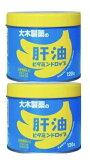 【×2個セット送料込み】大木製薬 肝油 ビタミンドロップ 120粒入