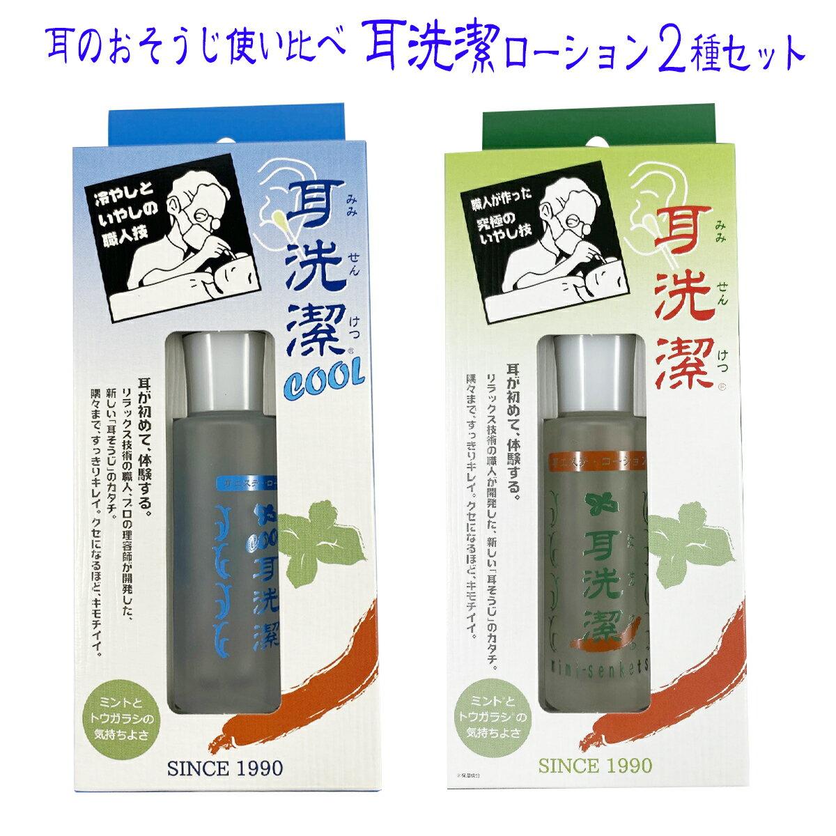 耳掃除用品, その他  2 ( ) 20ml ( ) 20ml