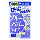 【送料無料・まとめ買い2個セット】DHC ブルーベリーエキス 20日分 40粒 ブルーベリーサプリメント