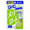 DHC メリロート 20日分 40粒 サプリメント ( ジャワティーエキス、イチョウ葉エキス、トウガラシ抽出物をプラス )