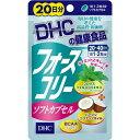 【送料無料・まとめ買い×2個セット】DHC フォースコリー ソフトカプセル 40粒入り 20日分(健康食品 サプリメント)
