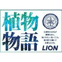 ライオン 植物物語 化粧石鹸 90g×1コ入 (固形石けん)