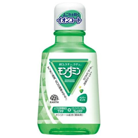 【口臭対策特売】アース製薬 モンダミン ペパーミント 80ml ( デンタルリンス・洗口液・口臭予防 )