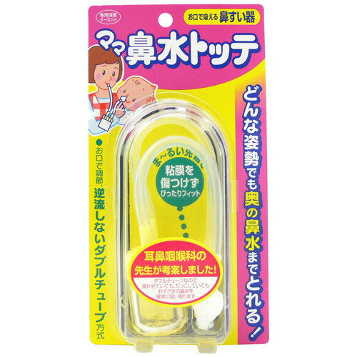 ヘルスケア・衛生用品, 鼻吸い器・鼻みず取り器 4987133014806 1