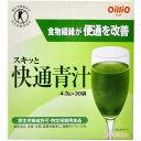 【送料無料】日清オイリオグループ スキッと快通青汁 4.3g×30袋