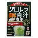 【送料無料】山本漢方製薬 クロレラ青汁100% 2.5g×22包