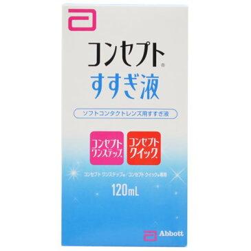 【エイエムオー・ジャパン】コンセプト すすぎ液 120ml