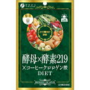 【ファイン】ファイン 酵母×酵素219×コーヒークロロゲン酸ダイエット...