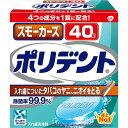 【送料無料・まとめ買い4個セット】アース製薬 ポリデント スモーカーズ 40錠 ( 入れ歯洗浄剤 )