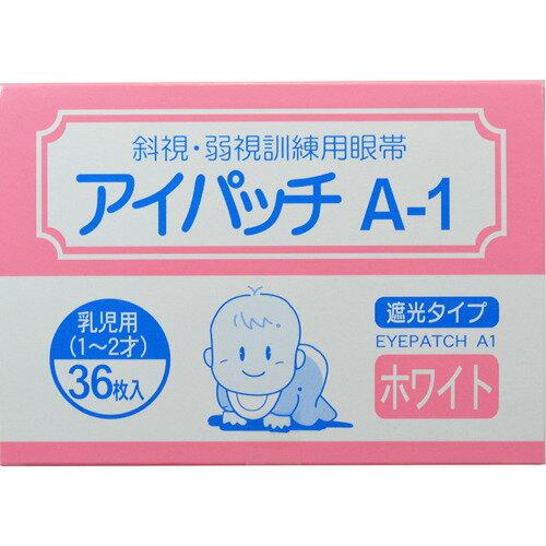 【送料無料 5000円セット】川本産業 カワモト アイパッチ A-1 ホワイト HP-36 乳児用(1、2才)×5個セット