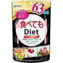 【送料無料・まとめ買い×2個セット】井藤漢方製薬 食べてもDiet 63日分 1