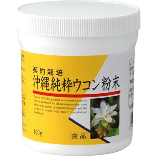【ユニマットリケン】リケン 沖縄純粋ウコン粉末 100g