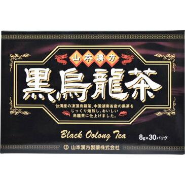 【山本漢方製薬】黒鳥龍茶 8g×30包
