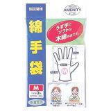 【送料無料・まとめ買い4個セット】カワモト 綿手袋M うす手