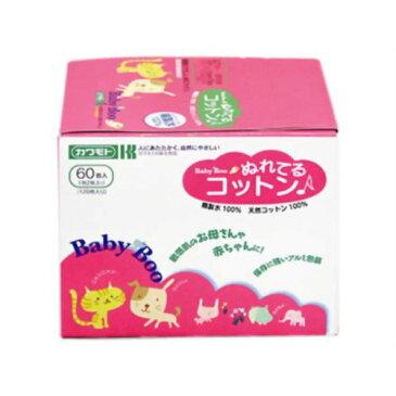 【川本産業】ベビーブー ぬれてるコットン 60包(4987601211690 )清浄綿 脱脂綿 看護・医療用品