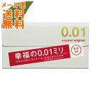 【メール便送料無料】サガミ オリジナル 0.01 5個入 スキン 避妊具 コンドーム