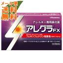 【メール便送料無料】【第2類医薬品】 アレグラFX 28錠入...