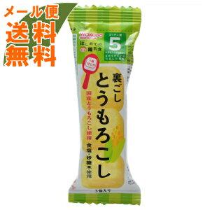 【メール便送料無料】和光堂 手作り応援 はじめての離乳食 裏ごしとうもろこし 5か月頃から 1.7g 1個