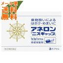 【×3個セット メール便送料無料】【第(2)類医薬品】アネロ...