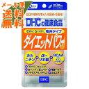 【メール便送料無料】DHC ダイエットパワー 60粒入 20日分 Lカルニチン+αリポ酸+BCAA配合のサプリメント 1個