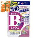 【メール便送料無料】DHC ビタミンBミックス60日分 120粒入 栄養機能食品サプリメント 1個