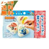 【メール便送料無料】旭化成 サランラップに書けるペン 3色セット ( 赤・青・黒 ) ( サランラップ専用ペン ) 1個(4901670112511)