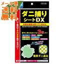 【メール便・送料無料】東京企画販売ダニ捕りシート DX3枚入 ( 1〜2畳用 )
