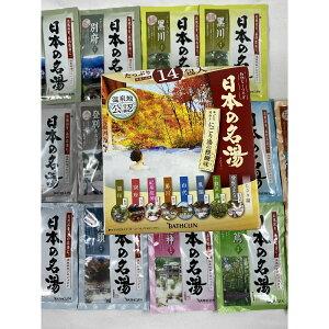 【×14包×4箱セット送料込み】バスクリン 日本の名湯 にごり湯の醍醐味 30g
