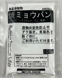 【メール便送料無料】大洋製薬 食品添加物 焼ミョウバン 100g 1個