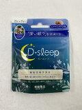 【配送おまかせ送料込】常盤薬品工業 D+sleep ディースリープ 14粒 深い眠りをサポート 睡眠の質(眠りの深さ)の向上に(4987156705378)お試し価格