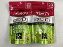 【×2個 メール便送料無料】UHA味覚糖 グミサプリ ビタミンD3 20日分 40粒入 マスカット味 その1