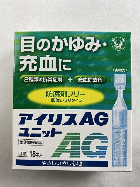 目薬, 第二類医薬品 2AG 18
