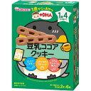 【送料無料・まとめ買い5個セット】和光堂 1歳からのおやつ +DHA 豆乳ココアクッキー 1歳4か月頃から