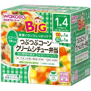 和光堂 BIGサイズのベビーフード 栄養マルシェ つぶつぶコーンクリームシチュー弁当 1歳4か月頃から