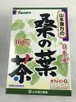 【送料無料】山本漢方製薬 桑の葉茶 100% 3g×20包 1個/4979654023627/