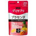 【×2個 配送おまかせ送料込】UHA味覚糖 グミサプリ プラセンタ トロピカルミックス味 20日分 40粒入