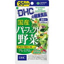 【送料無料・まとめ買い6個セット】DHC 国産 パーフェクト 野菜 プレミアム 20日分 80粒