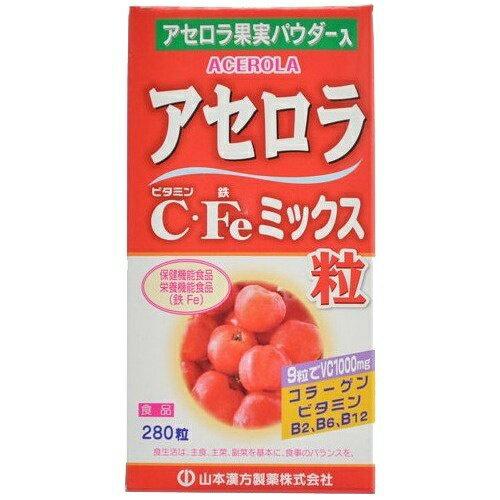 【オータムセール】山本漢方 アセロラ ミックス粒 280粒