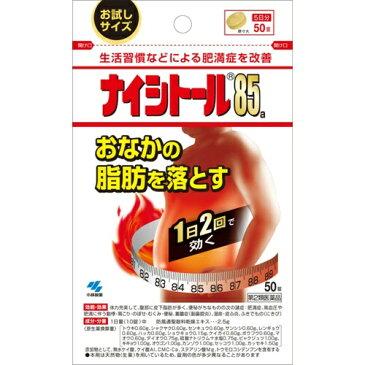 【第2類医薬品】 ナイシトール85a 50錠