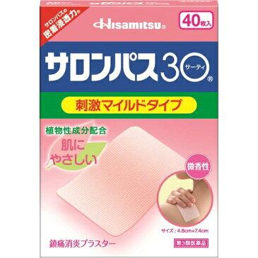【送料無料】【第3類医薬品】 サロンパス30 40枚×3個セット