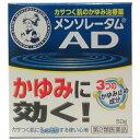 【送料無料】【第2類医薬品】 メンソレータム ADクリームm...