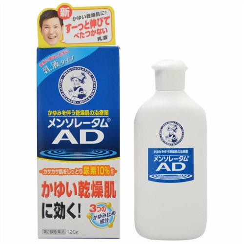 乾燥肌の薬, 第二類医薬品 202 AD 120g