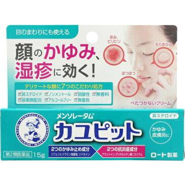 【送料無料×3コセット】【第2類医薬品】 メンソレータム カユピット 15g