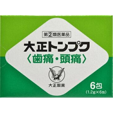 【第(2)類医薬品】大正トンプク(歯痛・頭痛) 6包